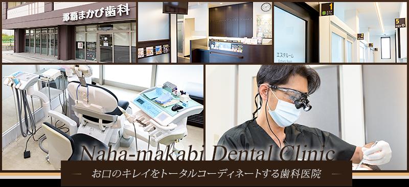 お口のキレイをトータルコーディネートする歯科医院